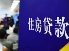 工行保定新华支行住房贷款发放总额突破亿元