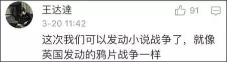 老外看中国网络小说戒掉毒瘾 网友:染上精神鸦片
