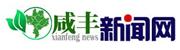 咸丰新闻网