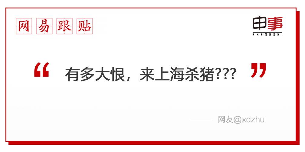 """5.8男子带""""杀猪刀""""乘动车来沪 现被行拘"""
