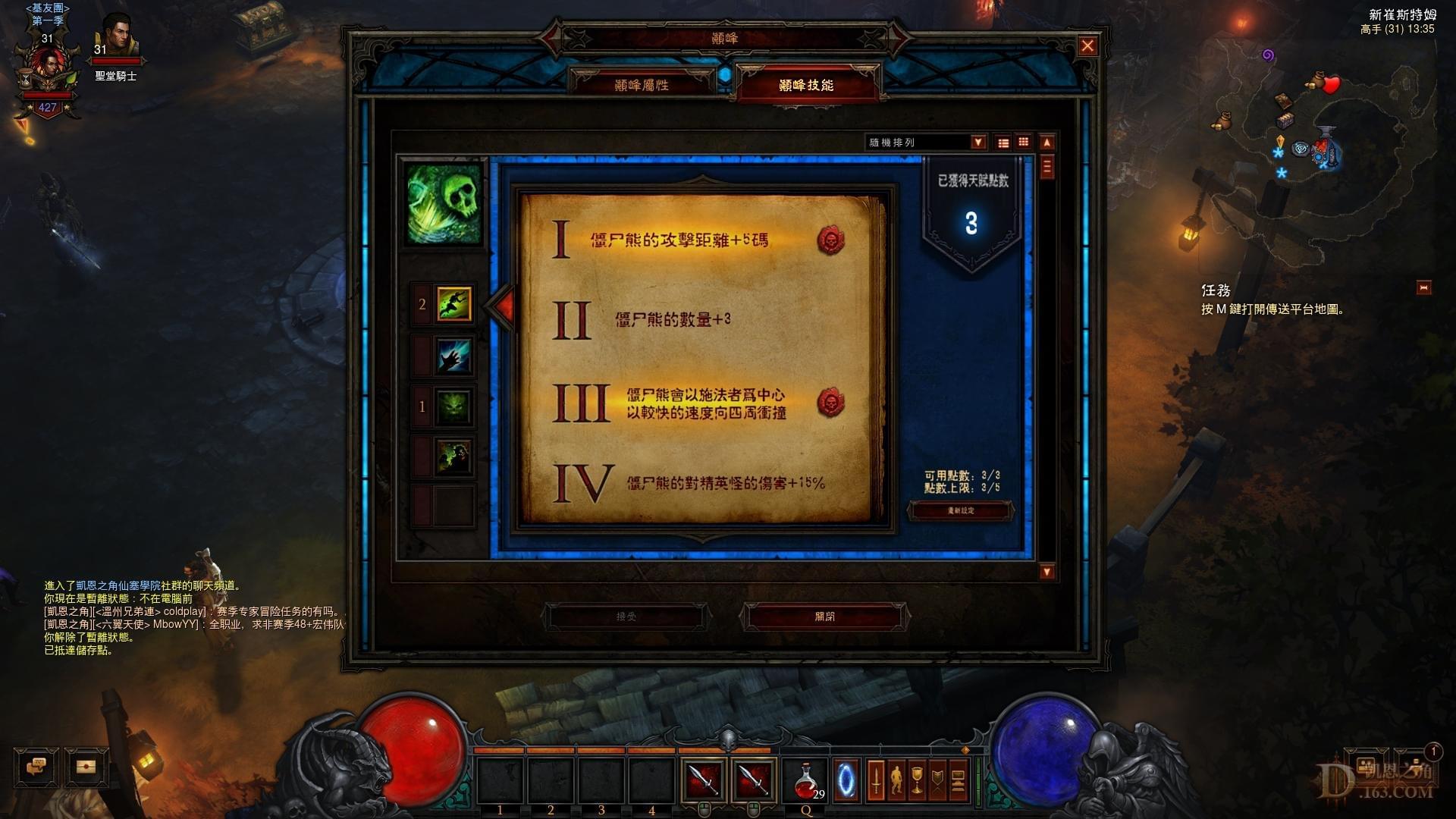 暗黑3评论:小谈游戏内的巅峰点数加成系统