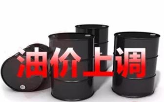油价年内第三涨 加满50L汽油多花约6.5元