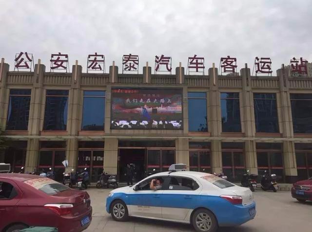 公安县老城区宏泰客运中心站正式搬迁啦