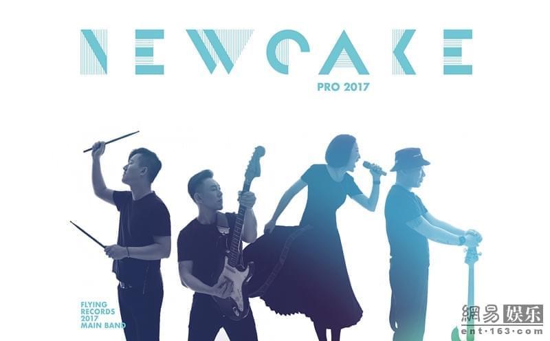 NewCake乐队回归 《燕雀的理想》MV励志上线