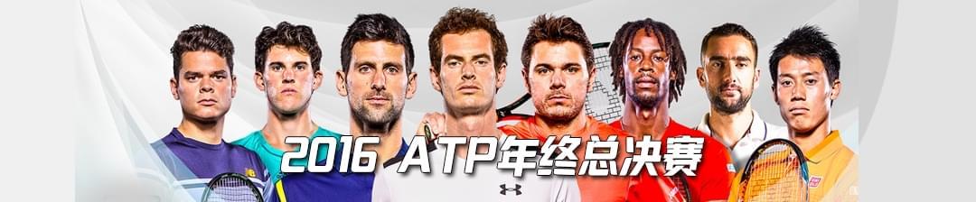 2016ATP年终总决赛