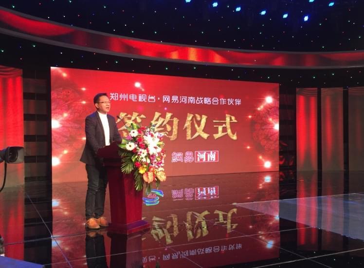 热烈祝贺网易河南和郑州电视台合作签约