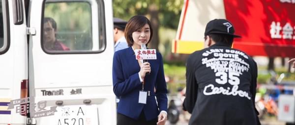 《电波女》顺利杀青 赵依娜友情出演