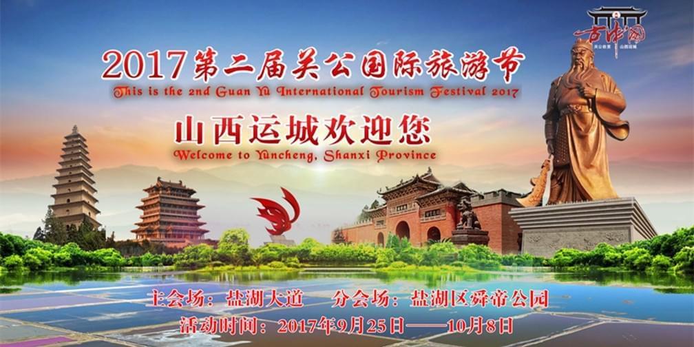 2017第二届关公国际旅游节盛大开幕