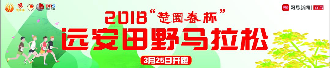 """2018""""楚园春杯""""远安田野马拉松"""