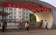 中考大幕开启 泰州35000余名考生赴考