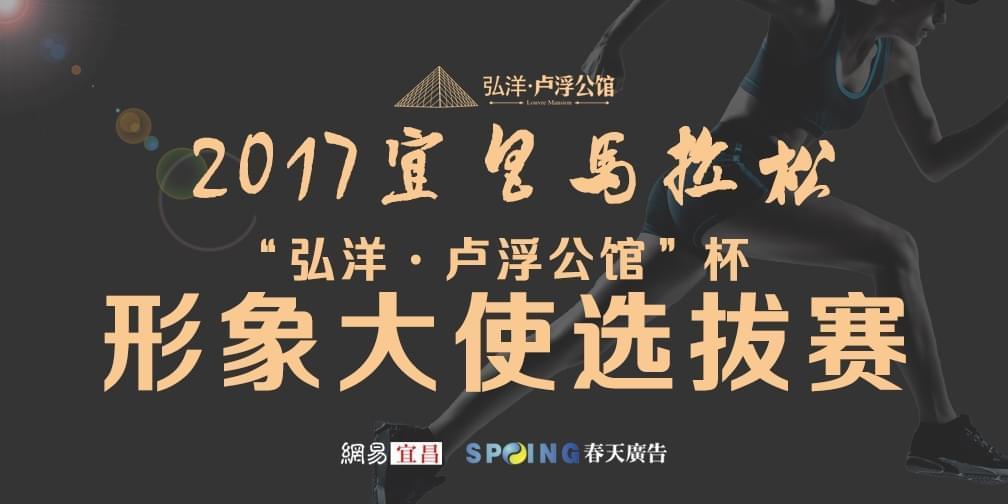 全城征集2017宜昌马拉松形象大使 你准备好