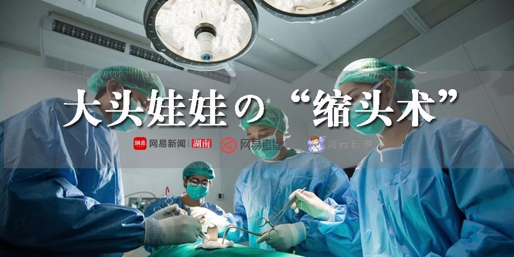 """直击手术第一现场:大头娃娃的""""缩头术"""""""