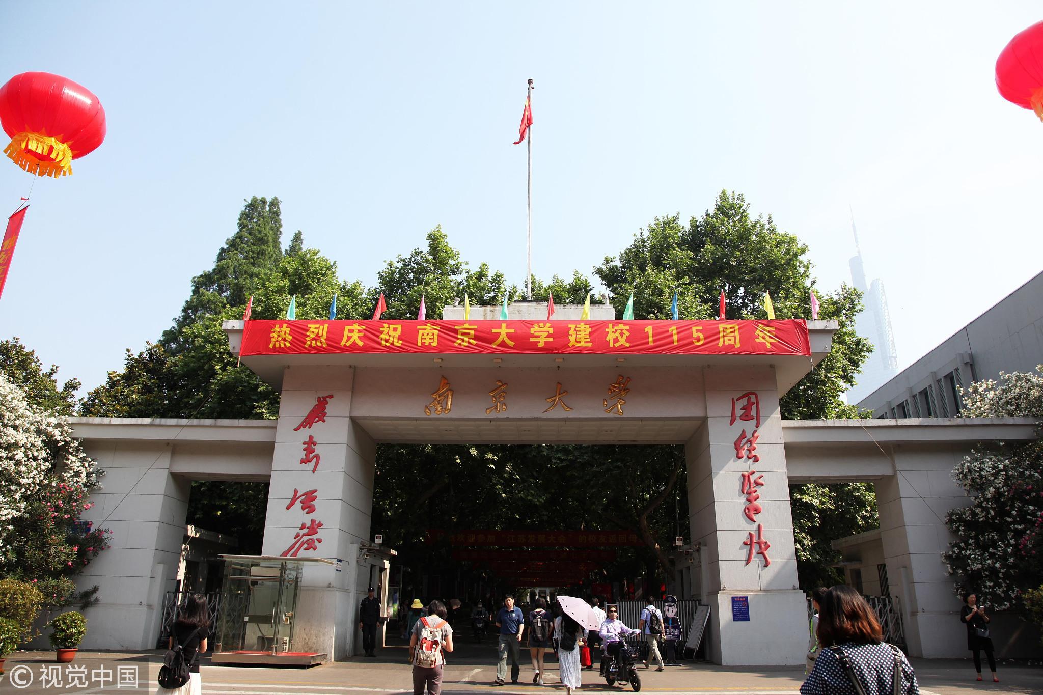 2017年5月20日,南京大学庆祝建校115周年/视觉中国