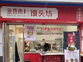 山西运城蒸晋南:有逼格的馍夹菜横空出世