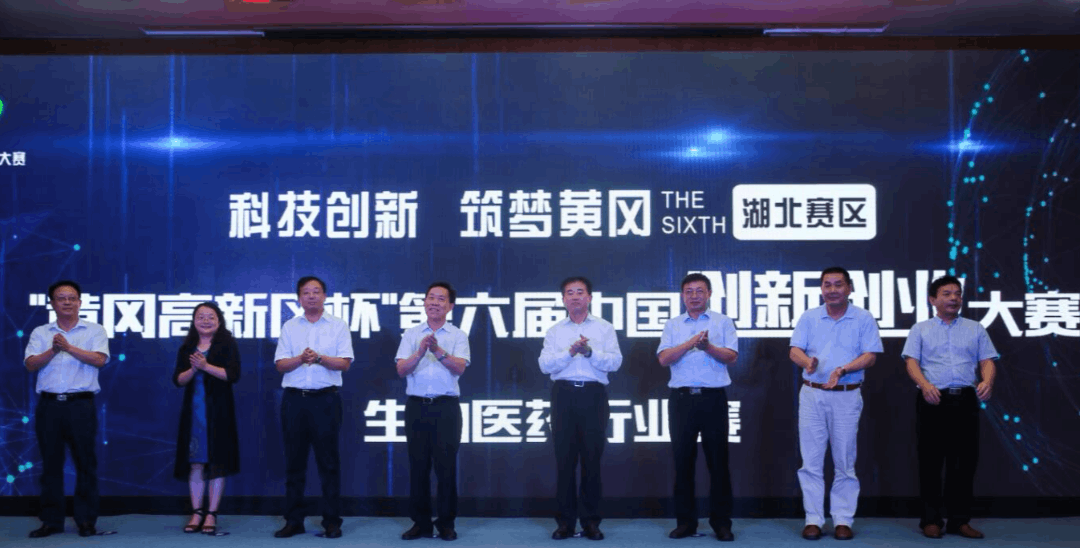 """34支生物医药创新创业团队""""逐梦""""黄冈"""