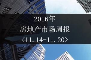 2016年西安房地产市场周报11.14-11.20