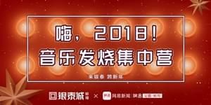 嗨,2018!蚌埠音乐发烧集中营