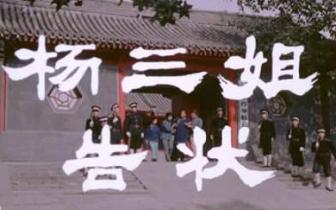 评剧《杨三姐告状》首次参加保利院线全国巡演