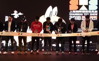 2018上海国际潮流玩具展,玩心回归!