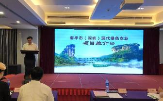 南平市农业项目推介会启动 德信数据助推互联网+乡村振