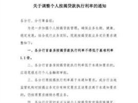 杭州首套房贷利率上浮10% 部分银行已停贷