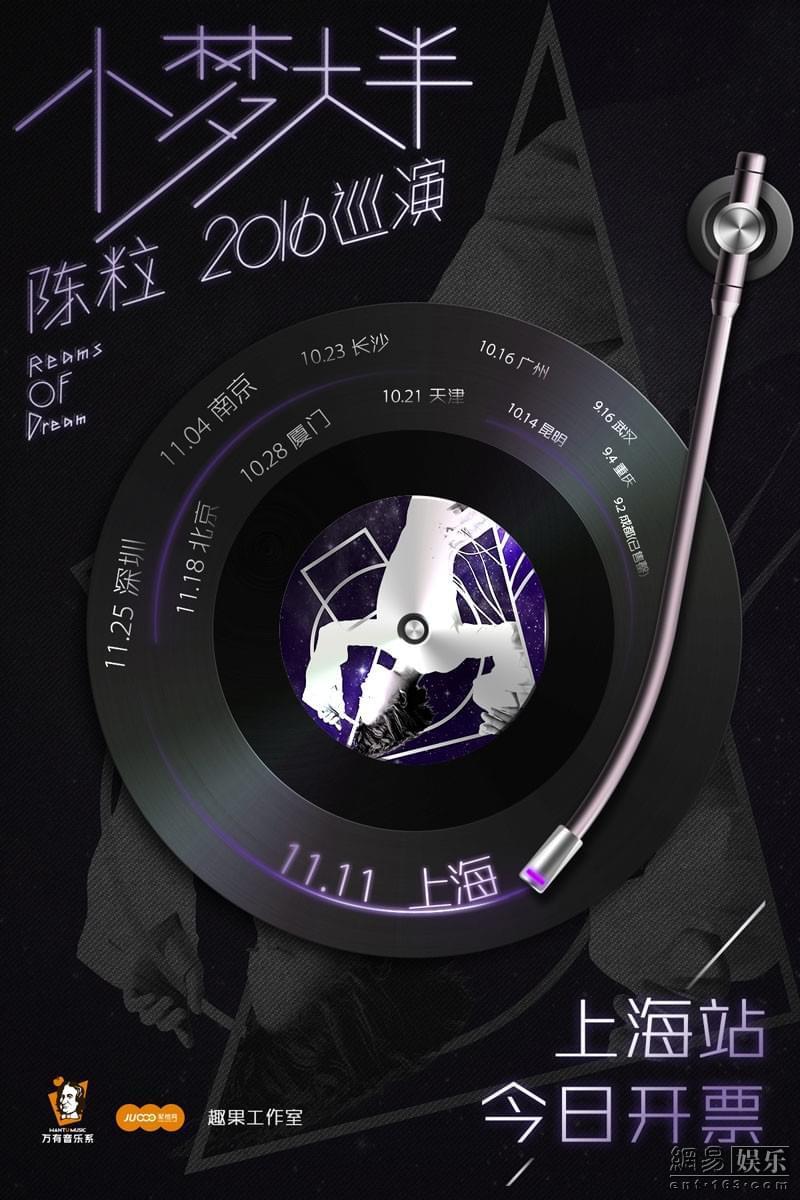 陈粒上海演唱会开票宣传图