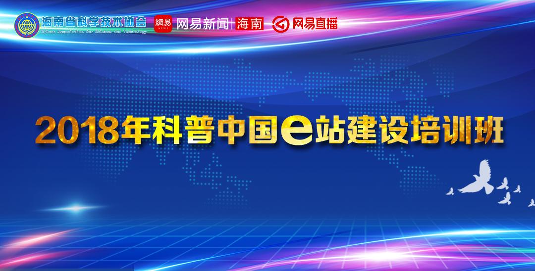 2018年科普中国e站建设培训班