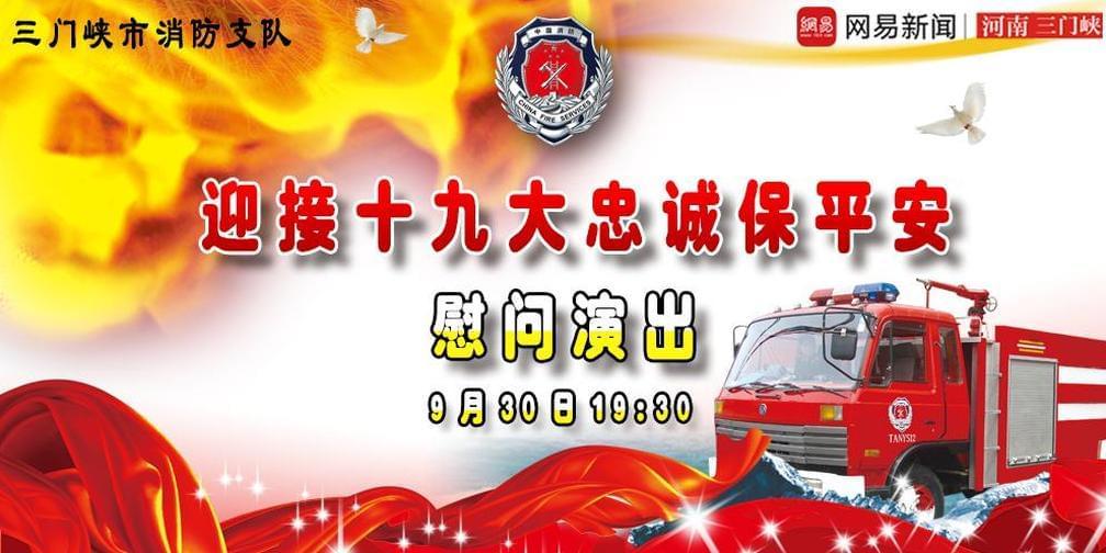 """三门峡消防支队""""迎接十九大忠诚保平安""""慰问演出"""