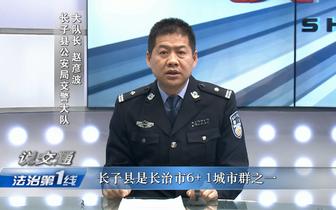 访谈:专访长子县公安局交警大队大队长赵彦波