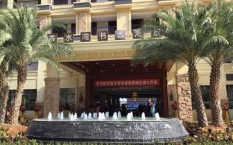 海南香水湾书香海景酒店2018年1月19日盛大开幕