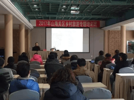 2017年山海关区乡村旅游专题培训班开班