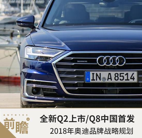 将推出16款新车 奥迪2018年战略规划发布