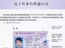 好消息!河北正式启用电子往来台湾通行证啦!