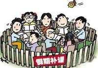听孩子的心声:想要一个不用补课的快乐假期