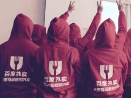 """百度外卖和顺丰传绯闻背后:副总裁离职 内部""""动荡"""""""