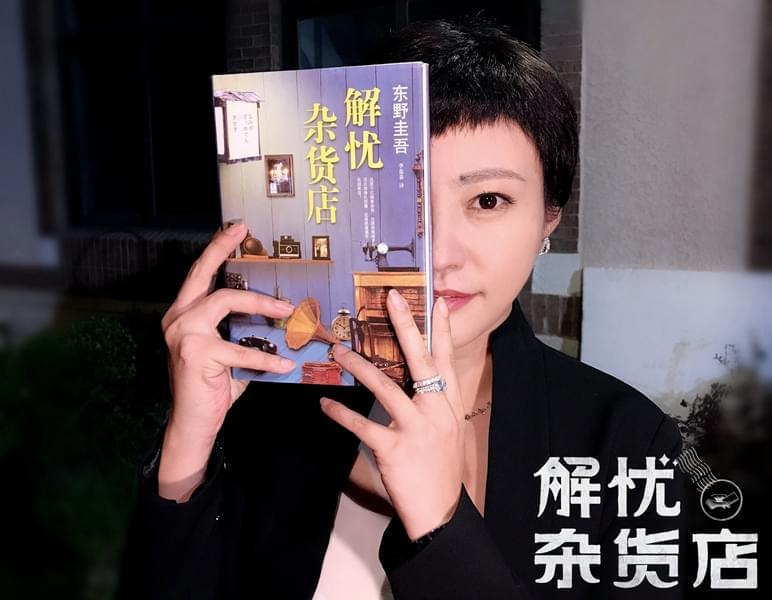 """《解忧杂货店》再曝""""寄信人"""" 郝蕾陈都灵搭配"""