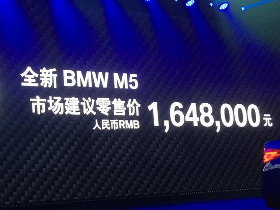 售164.8万 宝马全新一代M5正式上市