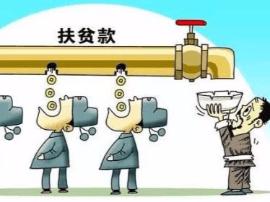 阳春扶贫领域职务犯罪立案50人 涉案金额530多万
