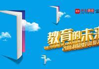 """""""2016网易金翼奖·教育的未来""""大选盛大启动"""