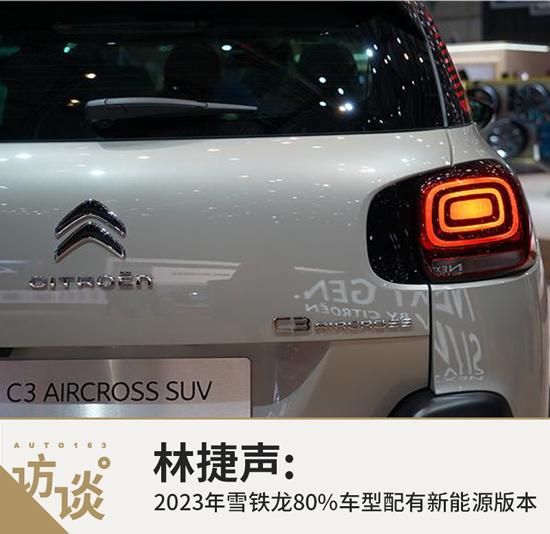 林捷声:2023年雪铁龙80%车型配有新能源版本