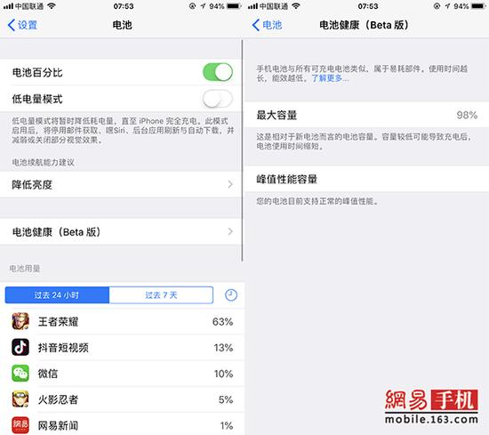 iOS11.3更新:支持电池管理,iPhone能刷公交卡了