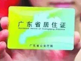 天河荔湾首次实施积分入学 基本条件:居住证满1年