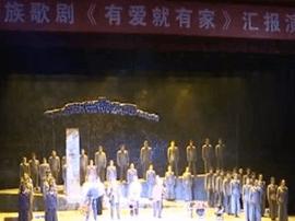 民族歌剧《有爱才有家》武汉演出 再现刘德芬事迹