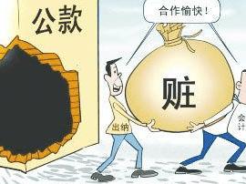 济南长清区教体局副局长赵强等17人被依法追究