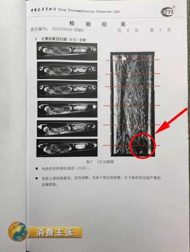 三星国行Note7爆炸检测报告出炉 是电池自燃的照片 - 6