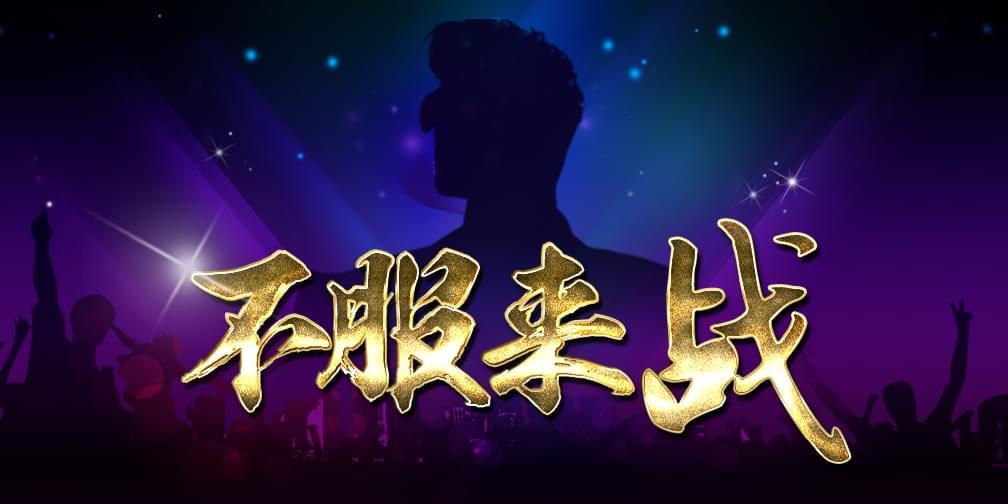 台州最有魅力的男人竟然是他?不服来战
