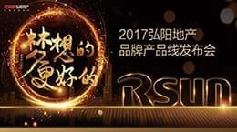 弘阳地产品牌产品线发布会盛启