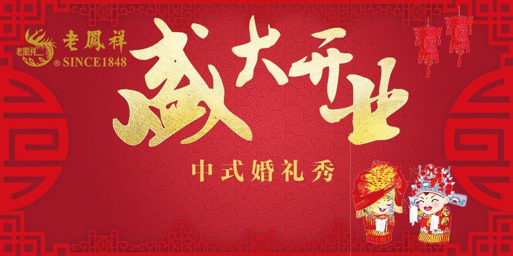老凤祥泰州万达店盛大开业——中式婚礼秀震撼上演