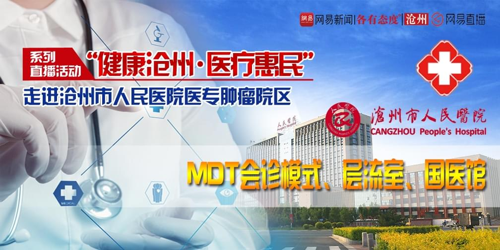 主播带你走进沧州市人民医院医专肿瘤院区