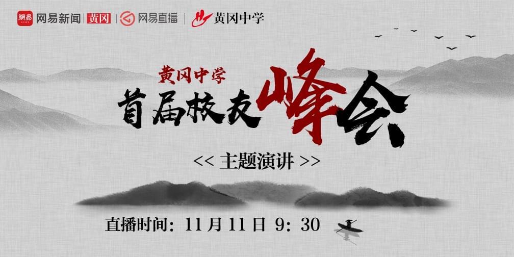黄冈中学首届校友峰会主题演讲